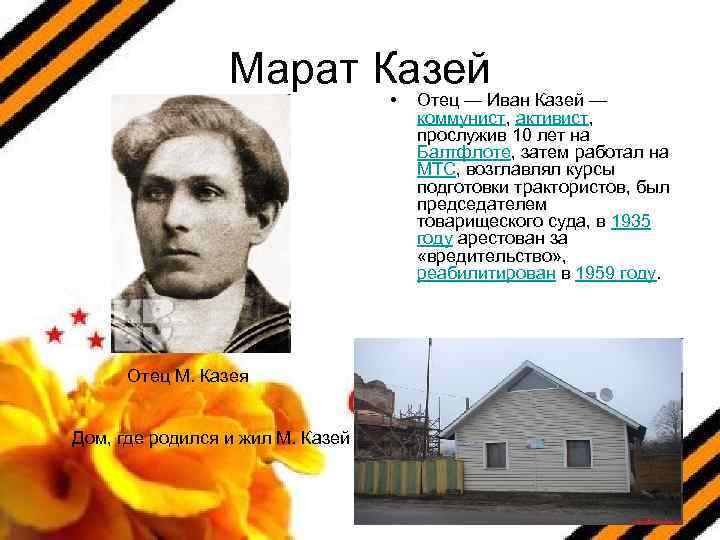 Марат Казей • Отец М. Казея Дом, где родился и жил М. Казей Отец