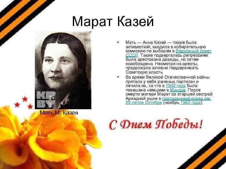 Марат Казей • • Мать М. Казея Мать — Анна Казей — также была