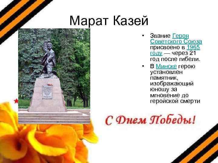 Марат Казей • Звание Героя Советского Союза присвоено в 1965 году — через 21