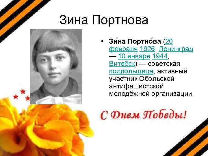 Зина Портнова • Зи на Портно ва (20 февраля 1926, Ленинград — 10 января