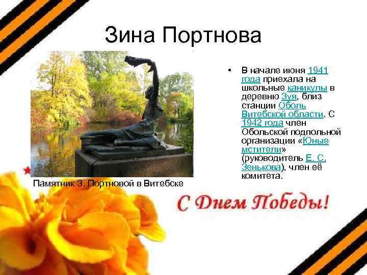 Зина Портнова • Памятник З. Портновой в Витебске В начале июня 1941 года приехала