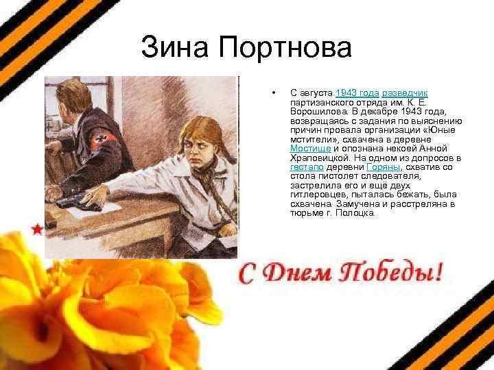 Зина Портнова • С августа 1943 года разведчик партизанского отряда им. К. Е. Ворошилова.
