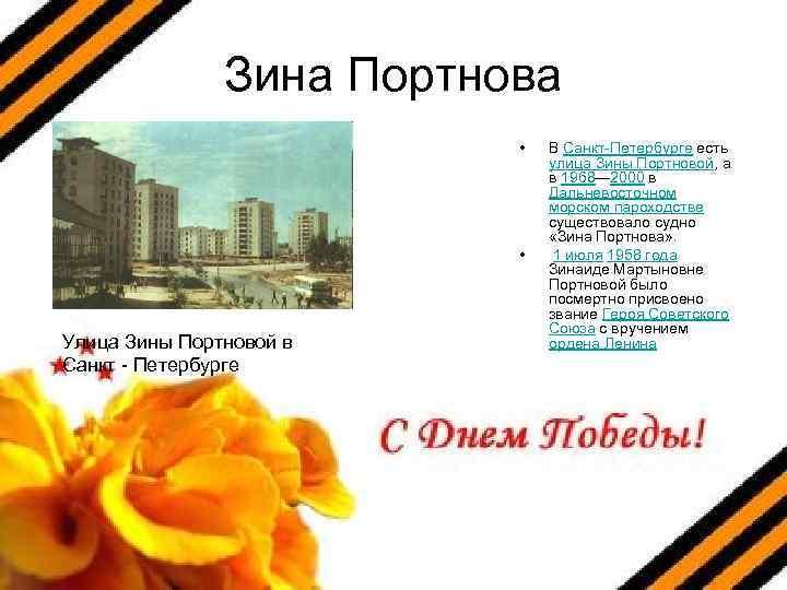 Зина Портнова • • Улица Зины Портновой в Санкт - Петербурге В Санкт-Петербурге есть