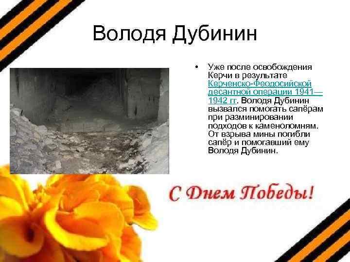 Володя Дубинин • Уже после освобождения Керчи в результате Керченско-Феодосийской десантной операции 1941— 1942