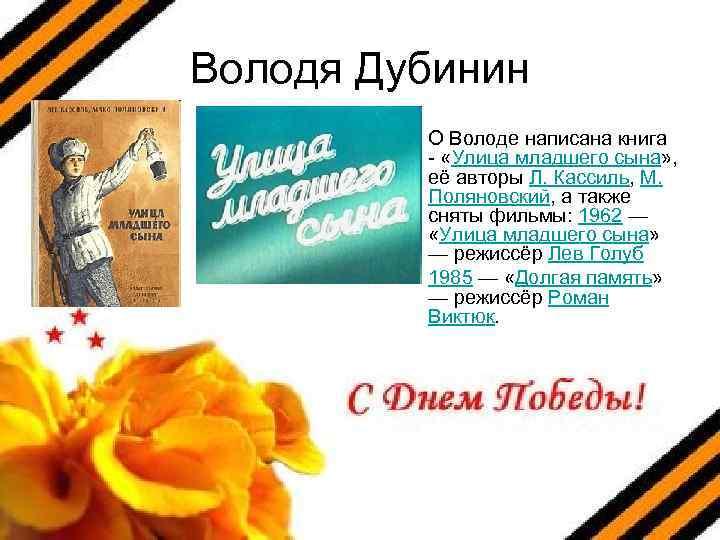 Володя Дубинин • О Володе написана книга - «Улица младшего сына» , её авторы