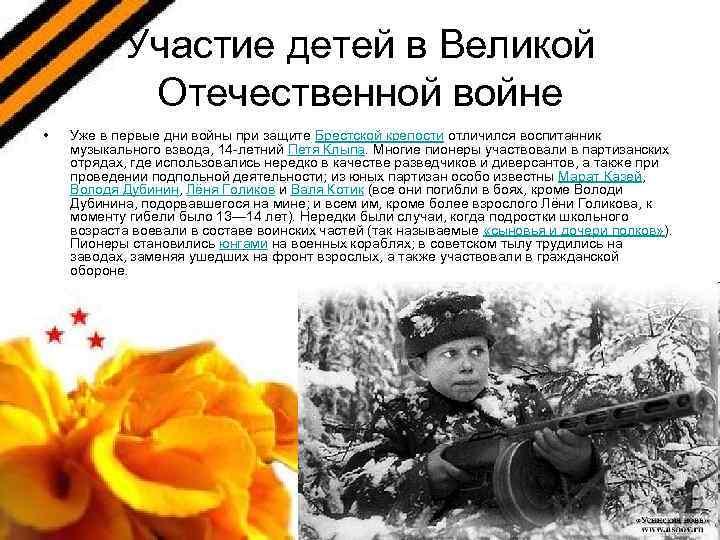 Участие детей в Великой Отечественной войне • Уже в первые дни войны при защите