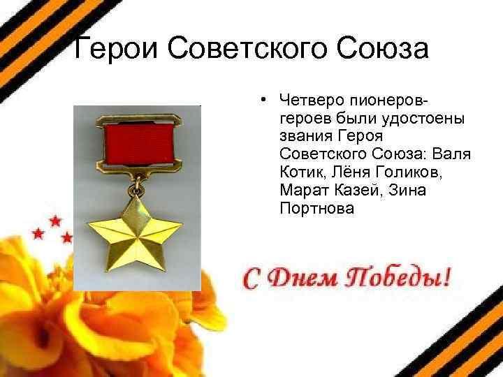 Герои Советского Союза • Четверо пионеровгероев были удостоены звания Героя Советского Союза: Валя Котик,