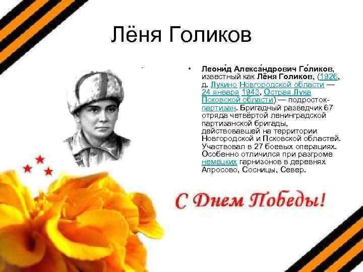 Лёня Голиков • Леони д Алекса ндрович Го ликов, известный как Лёня Голиков, (1926,