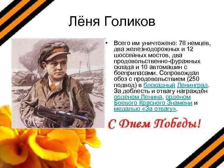 Лёня Голиков • Всего им уничтожено: 78 немцев, два железнодорожных и 12 шоссейных мостов,