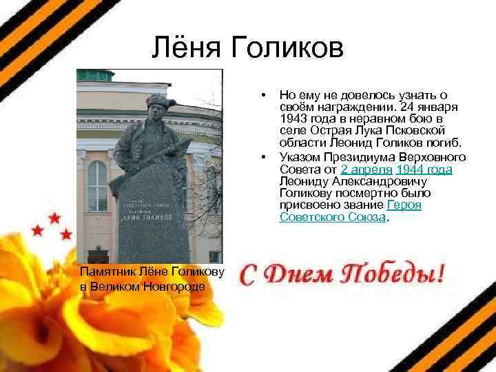 Лёня Голиков • • Памятник Лёне Голикову в Великом Новгороде Но ему не довелось