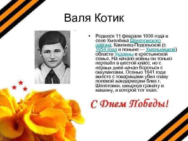 Валя Котик • Родился 11 февраля 1930 года в селе Хмелёвка Шепетовского района, Каменец-Подольской