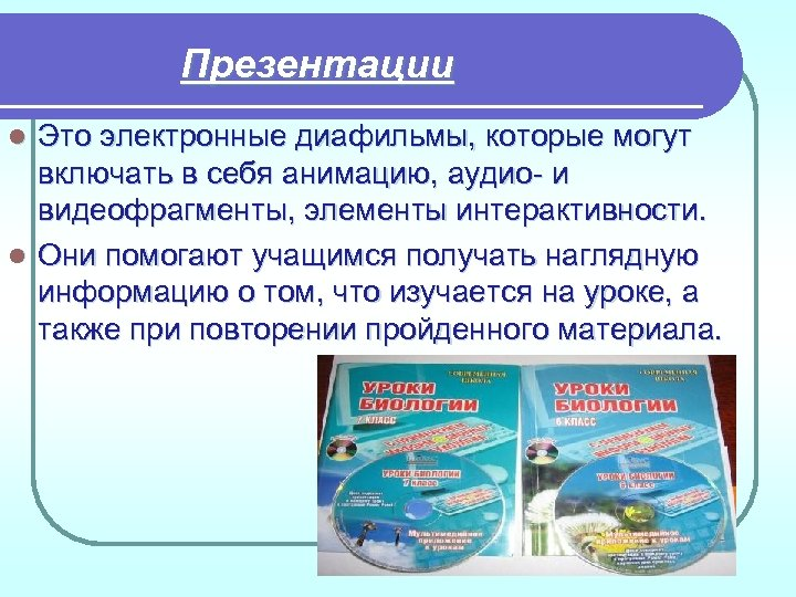 Презентации Это электронные диафильмы, которые могут включать в себя анимацию, аудио- и видеофрагменты, элементы