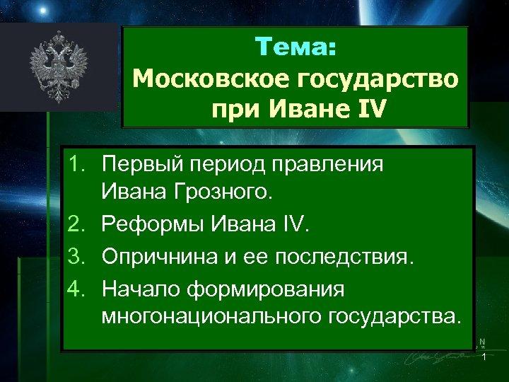 Тема: Московское государство при Иване IV 1. Первый период правления Ивана Грозного. 2. Реформы