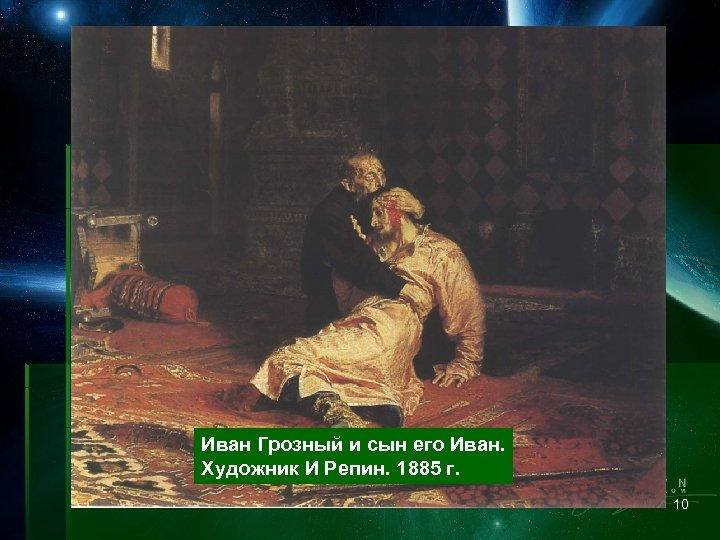 Иван Грозный и сын его Иван. Художник И Репин. 1885 г. 10