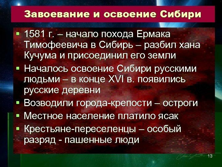Завоевание и освоение Сибири § 1581 г. – начало похода Ермака Тимофеевича в Сибирь