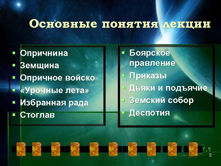 Основные понятия лекции § § § Опричнина Земщина Опричное войско «Урочные лета» Избранная рада