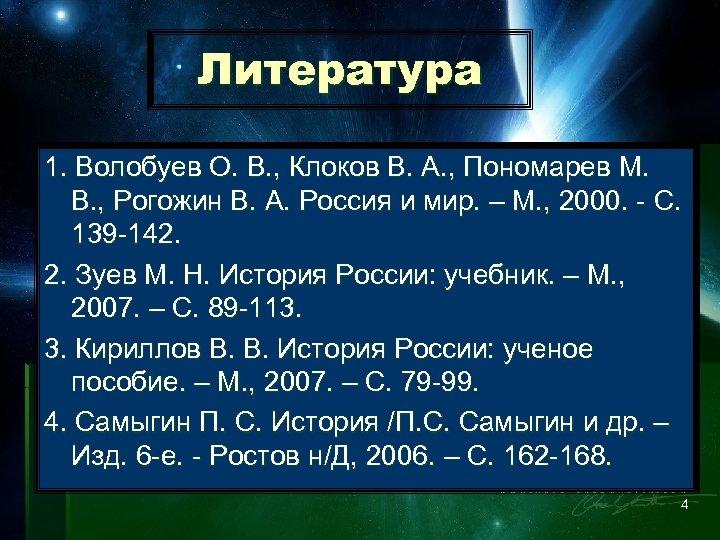 Литература 1. Волобуев О. В. , Клоков В. А. , Пономарев М. В. ,