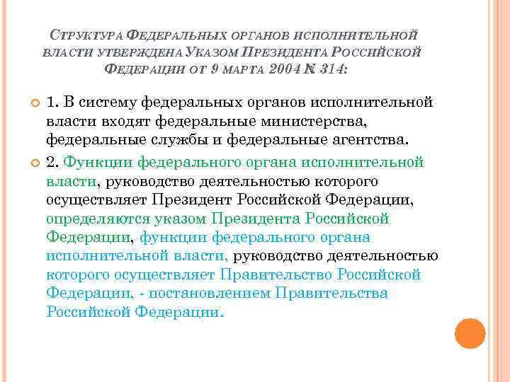СТРУКТУРА ФЕДЕРАЛЬНЫХ ОРГАНОВ ИСПОЛНИТЕЛЬНОЙ ВЛАСТИ УТВЕРЖДЕНА УКАЗОМ ПРЕЗИДЕНТА РОССИЙСКОЙ ФЕДЕРАЦИИ ОТ 9 МАРТА 2004