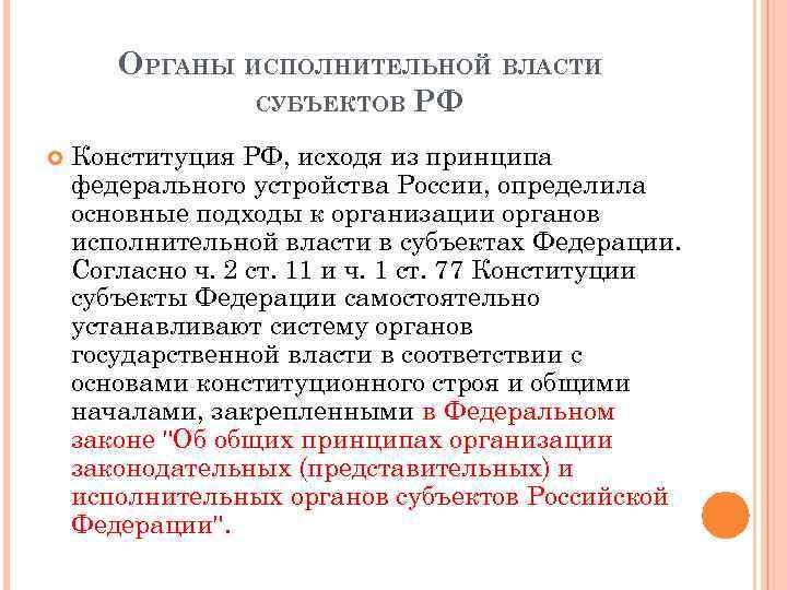 ОРГАНЫ ИСПОЛНИТЕЛЬНОЙ ВЛАСТИ СУБЪЕКТОВ РФ Конституция РФ, исходя из принципа федерального устройства России, определила