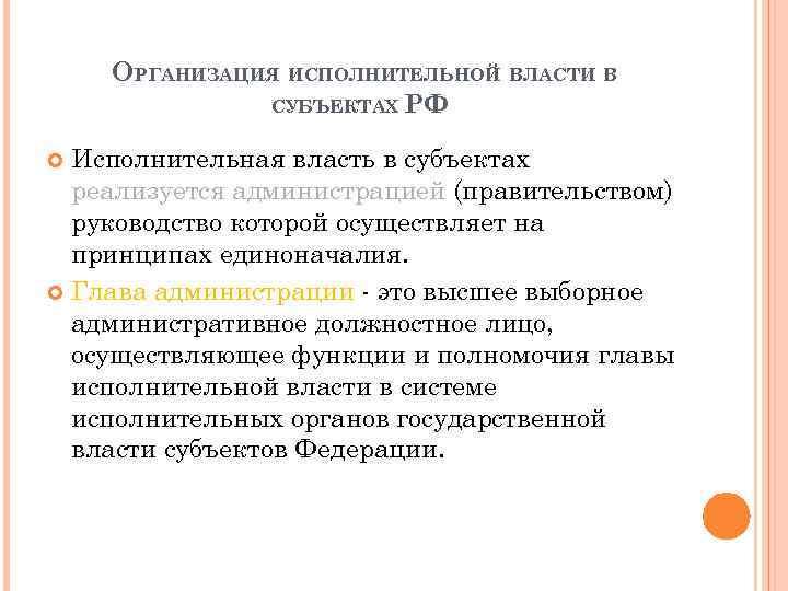 ОРГАНИЗАЦИЯ ИСПОЛНИТЕЛЬНОЙ ВЛАСТИ В СУБЪЕКТАХ РФ Исполнительная власть в субъектах реализуется администрацией (правительством) руководство
