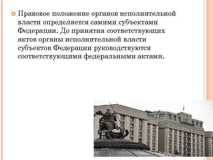 Правовое положение органов исполнительной власти определяется самими субъектами Федерации. До принятия соответствующих актов
