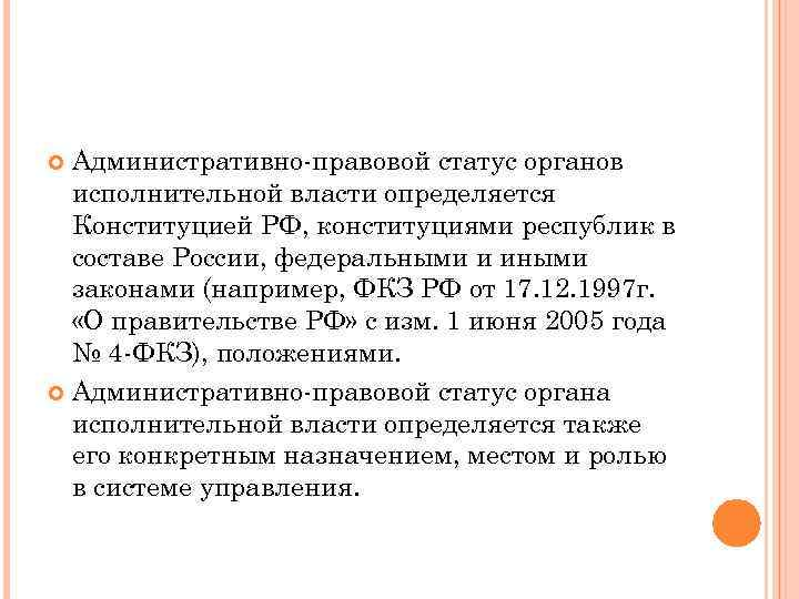 Административно-правовой статус органов исполнительной власти определяется Конституцией РФ, конституциями республик в составе России, федеральными
