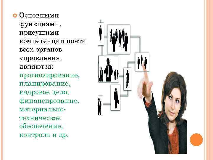 Основными функциями, присущими компетенции почти всех органов управления, являются: прогнозирование, планирование, кадровое дело,