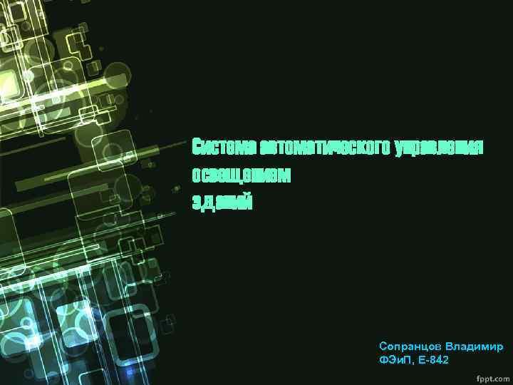 Система автоматического управления освещением зданий Сопранцов Владимир ФЭи. П, Е-842
