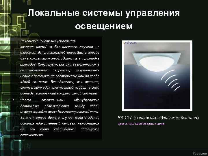 Локальные системы управления освещением Локальные