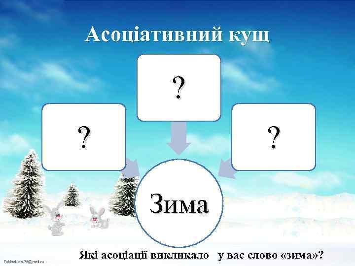 Асоціативний кущ ? ? ? Зима Fokina. Lida. 75@mail. ru Які асоціації викликало у