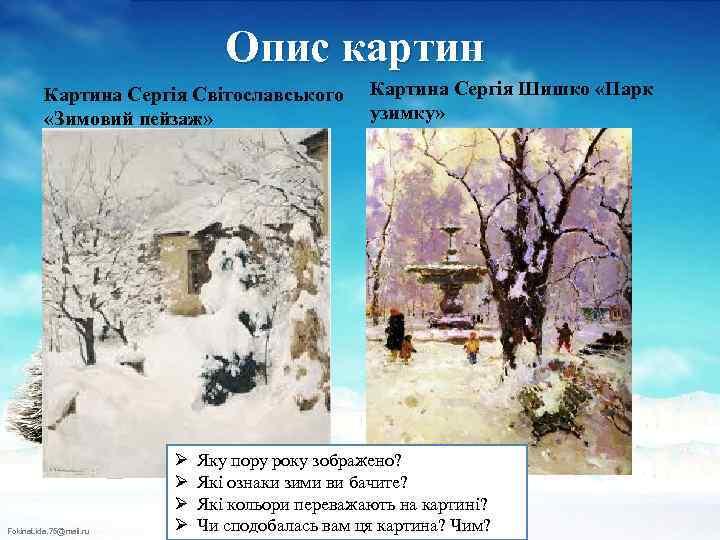 Опис картин Картина Сергія Світославського «Зимовий пейзаж» Fokina. Lida. 75@mail. ru Ø Ø Картина