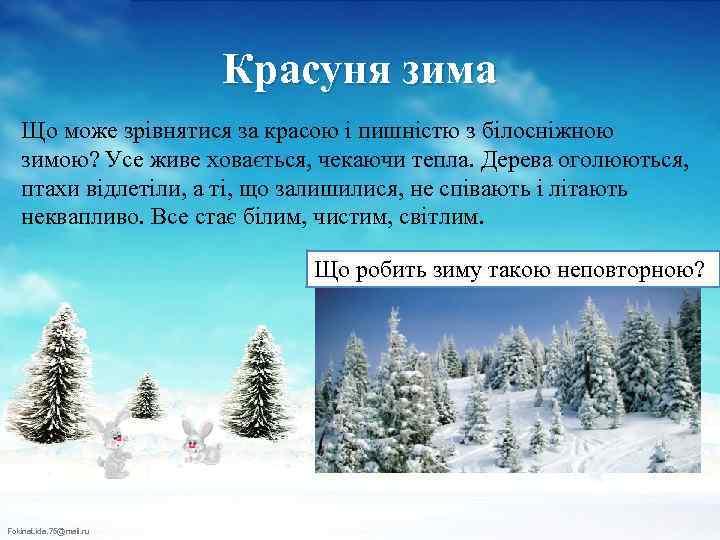 Красуня зима Що може зрівнятися за красою і пишністю з білосніжною зимою? Усе живе