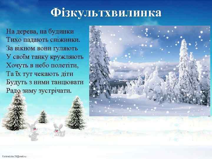 Фізкультхвилинка На дерева, на будинки Тихо падають сніжинки. За вікном вони гуляють У своїм