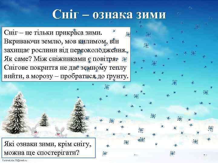 Сніг – ознака зими Сніг – не тільки прикраса зими. Вкриваючи землю, мов килимом,