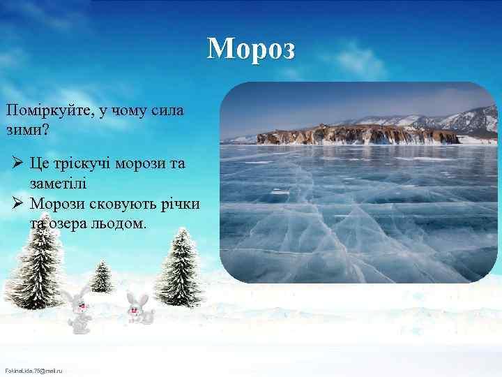 Мороз Поміркуйте, у чому сила зими? Ø Це тріскучі морози та заметілі Ø Морози