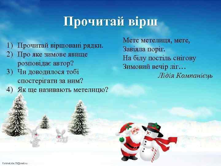 Прочитай вірш 1) Прочитай віршовані рядки. 2) Про яке зимове явище розповідає автор? 3)