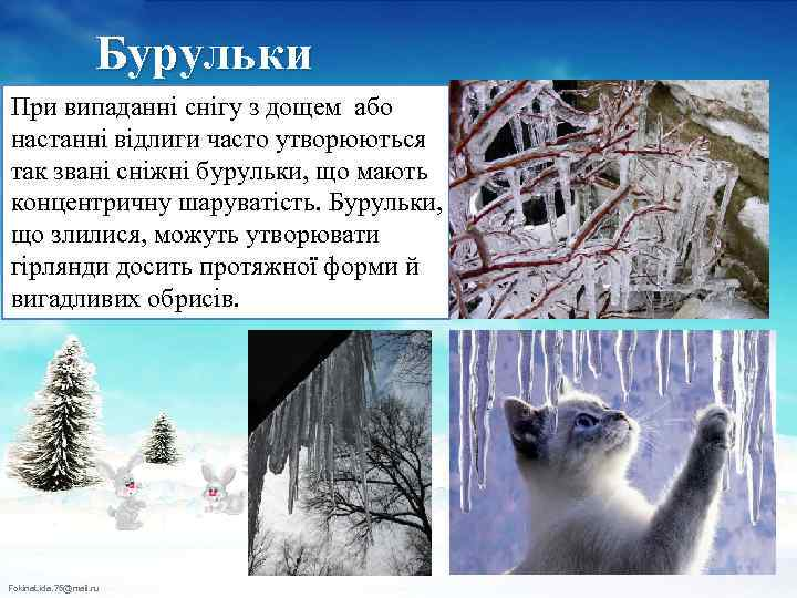 Бурульки При випаданні снігу з дощем або настанні відлиги часто утворюються так звані сніжні