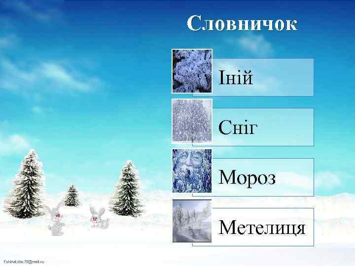 Словничок Іній Сніг Мороз Метелиця Fokina. Lida. 75@mail. ru