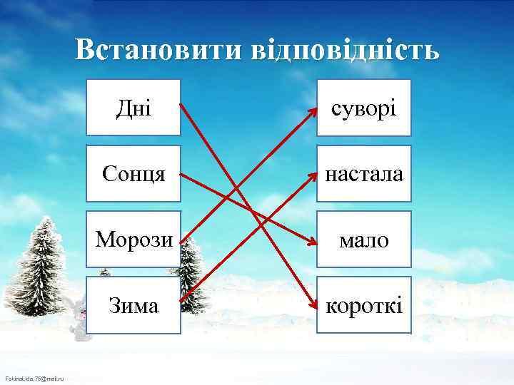 Встановити відповідність Дні Сонця настала Морози мало Зима Fokina. Lida. 75@mail. ru суворі короткі