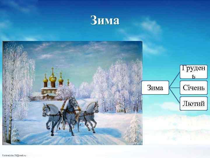 Зима Груден ь Зима Січень Лютий Fokina. Lida. 75@mail. ru