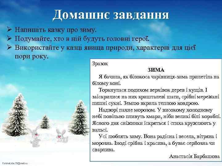 Домашнє завдання Ø Напишіть казку про зиму. Ø Подумайте, хто в ній будуть головні