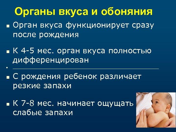 Органы вкуса и обоняния n n n Орган вкуса функционирует сразу после рождения К