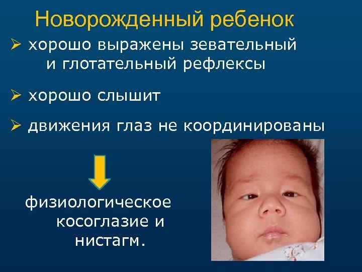 Новорожденный ребенок Ø хорошо выражены зевательный и глотательный рефлексы Ø хорошо слышит Ø движения