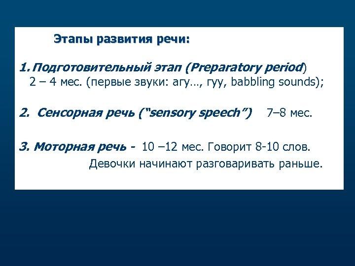 Этапы развития речи: 1. Подготовительный этап (Preparatory period) 2 – 4 мес. (первые звуки: