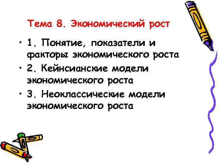 Тема 8. Экономический рост • 1. Понятие, показатели и факторы экономического роста • 2.