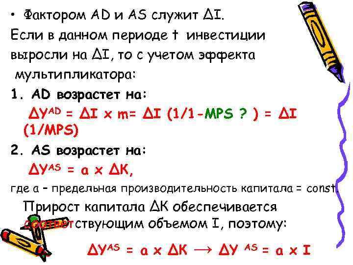 • Фактором АD и АS служит ∆I. Если в данном периоде t инвестиции