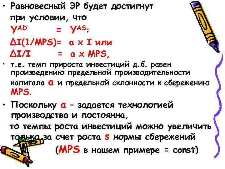 • Равновесный ЭР будет достигнут при условии, что YАD = YАS: ∆I(1/MPS)= a