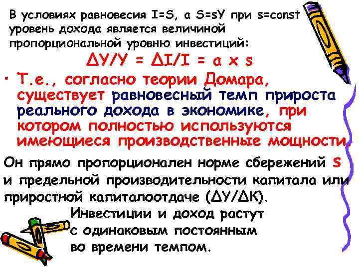 В условиях равновесия I=S, а S=s. Y при s=const уровень дохода является величиной пропорциональной