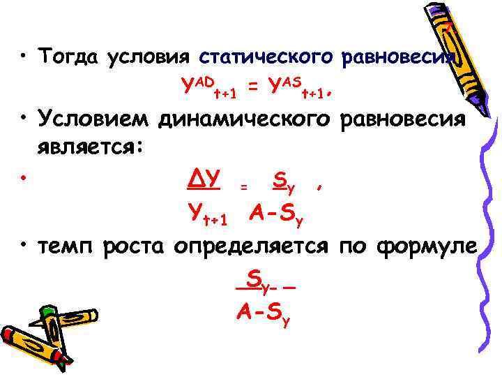 7. • Тогда условия статического равновесия YАDt+1 = YАSt+1, • Условием динамического равновесия является: