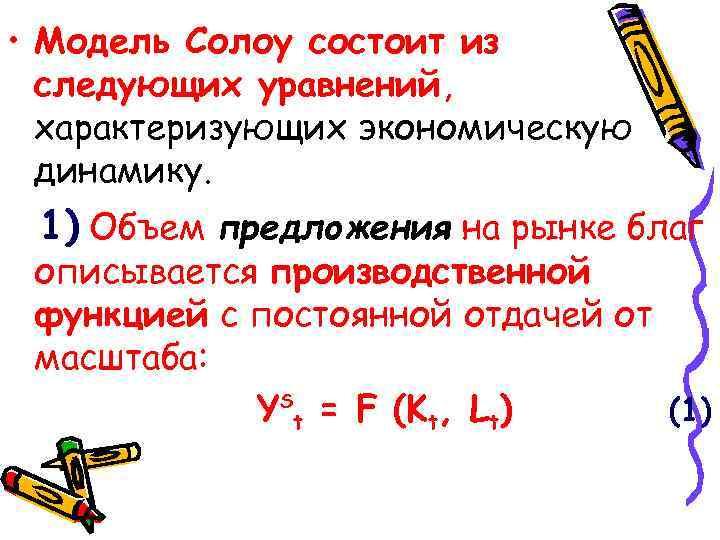 • Модель Солоу состоит из следующих уравнений, характеризующих экономическую динамику. 1) Объем предложения